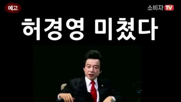 '허경영이 돌아온다' 토크쇼 진행자 발탁