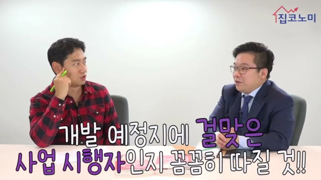 """[집코노미TV] 10년 만에 돌아온 토지 투자 전성시대…""""대지로 바뀔 땅을 선점하라"""""""
