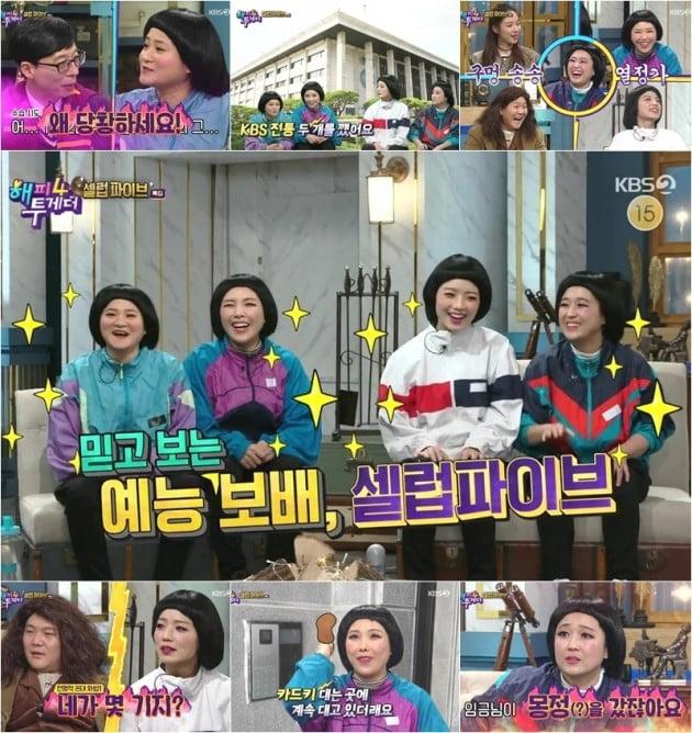 사진=KBS 2TV '해피투게더4'