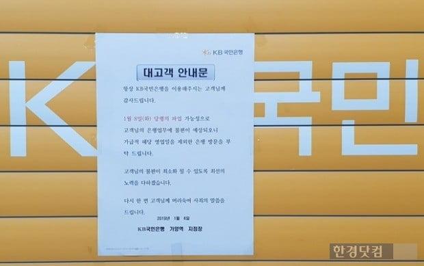 총파업에도 운영되는 KB국민은행 거점 점포 411곳은 어디?
