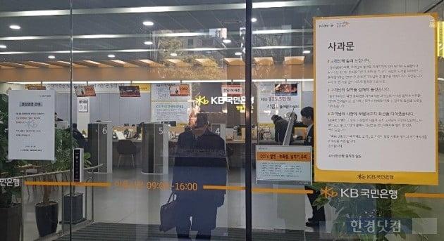 [현장+]'19년 만에 총파업' KB국민은행…일부지점 '개점 휴업'