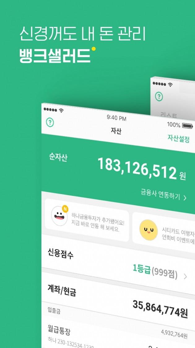 """뱅크샐러드, """"2019년 데이터 기반의 창의적 서비스 선보일 것"""""""
