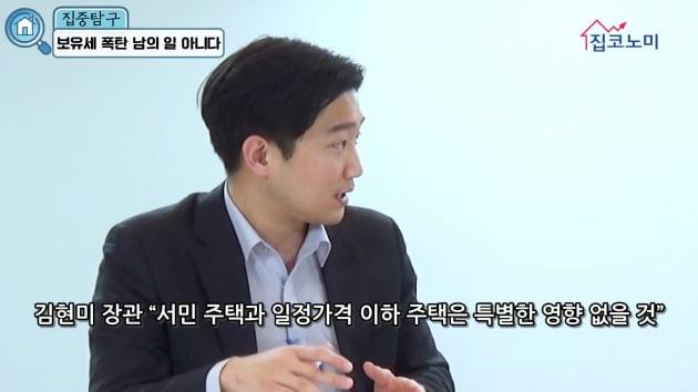 """[집코노미TV] """"보유세 폭탄 남의 일 아니다""""…단독주택 공시가 최고 3배 폭등"""