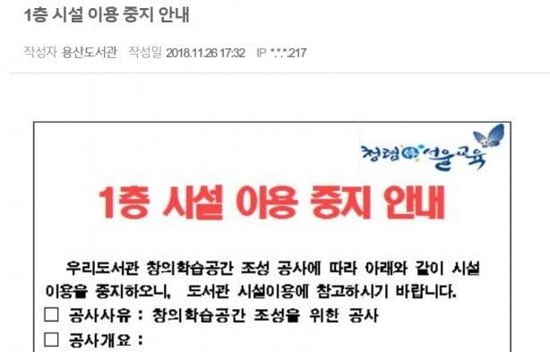 서울 용산도서관, 남성열람실 일방 폐쇄로 '성차별' 논란