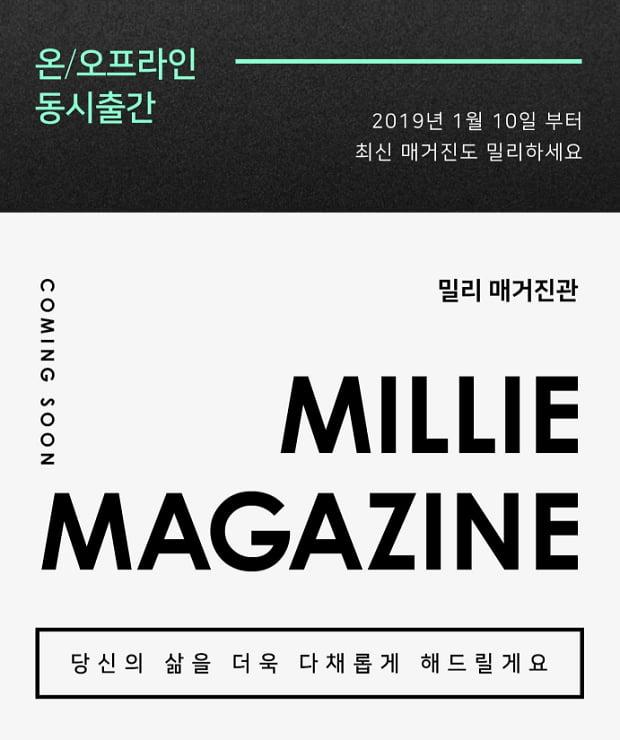 밀리의 서재, 잡지 서비스 '밀리 매거진' 선보인다