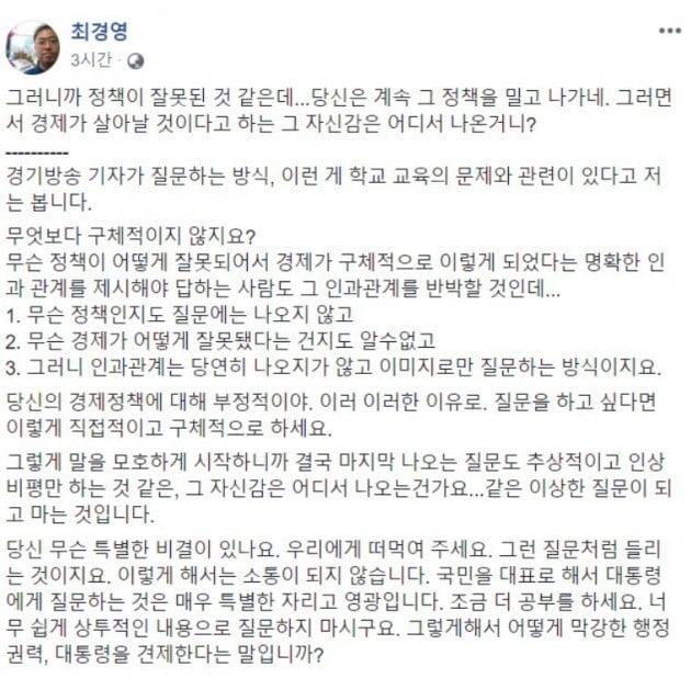 [사진=최경영 KBS 기자 페이스북 캡처]