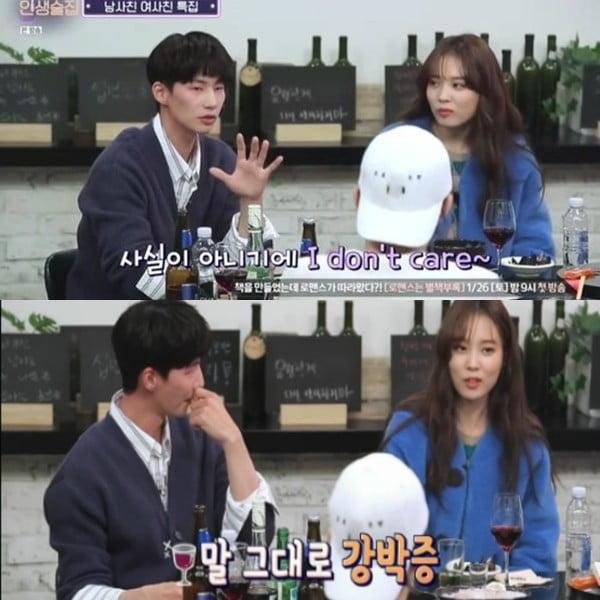 송재림, 윤소희/사진=tvN '인생술집' 영상 캡처