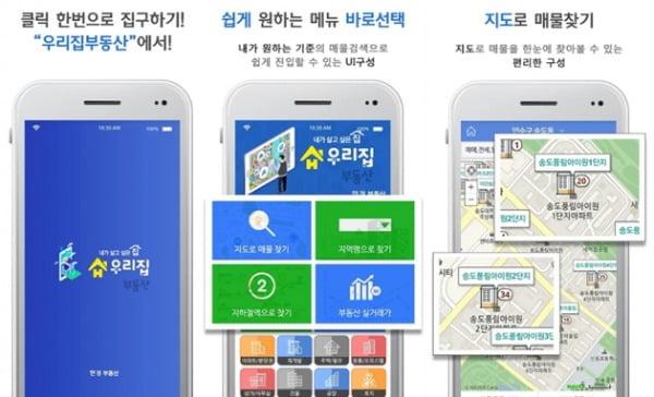 한경 부동산 우리집앱 화면소개