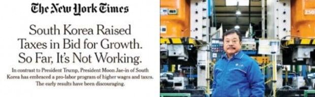 """최저임금 대폭 인상 등 문재인 정부의 경제정책이 제대로 작동하지 않고 있다고 지적한 뉴욕타임스 기사. 오른쪽은 뉴욕타임스와의 인터뷰에서 """"최저임금 인상으로 채용을 중단했다""""고 밝힌 자동차 부품업체 다성의 문승 회장. /뉴욕타임스 캡처"""