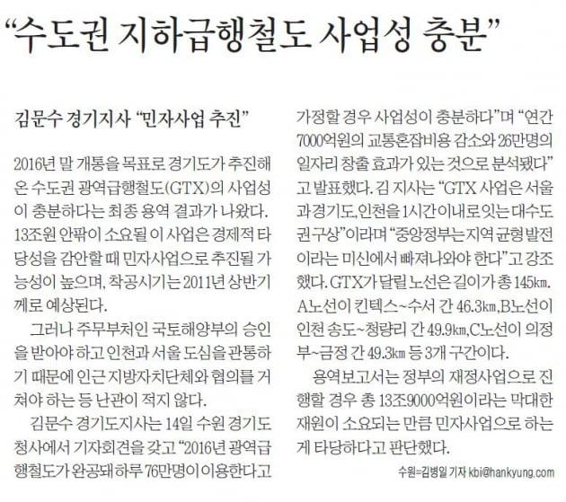 한국경제신문 2009년 4월15일자 신문. GTX 개통목표 시점은 2016년이었다. (자료 한경DB)