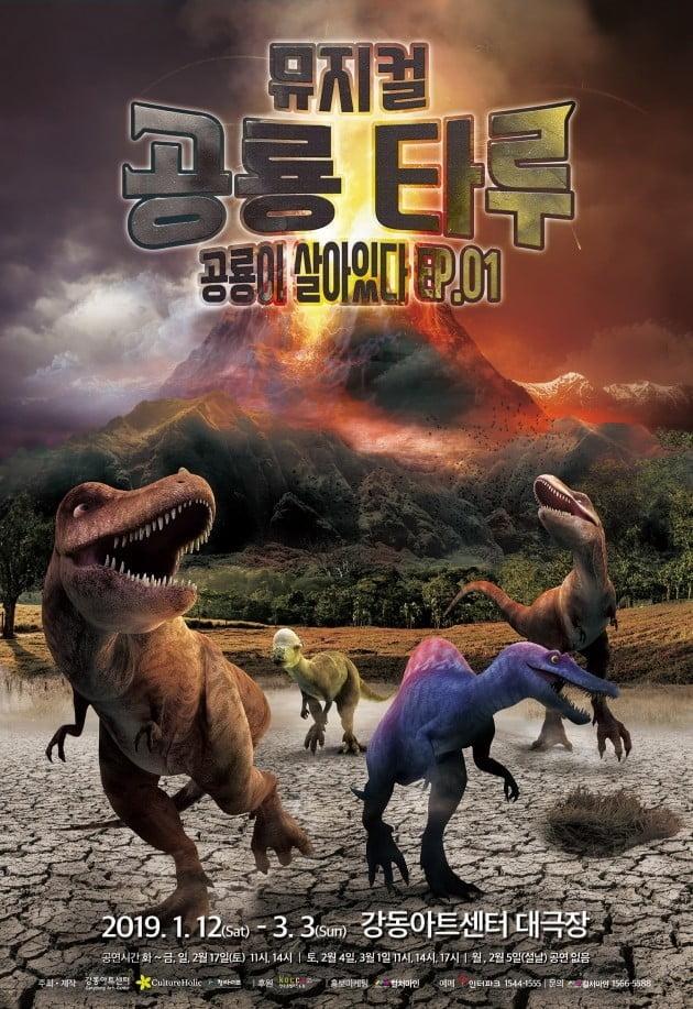 뮤지컬 '공룡타루'/사진=컬처홀릭