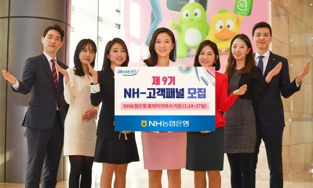 NH농협은행, 'NH-고객패널'모집…고객 소통 강화