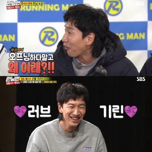 이광수, 이선빈 열애 인정/사진=SBS '런닝맨' 영상 캡처