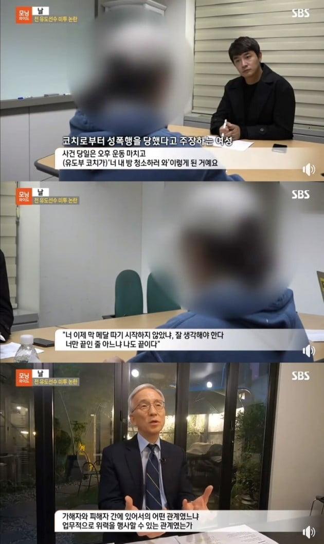 유도선수 신유용/사진=SBS '모닝와이드' 영상 캡처
