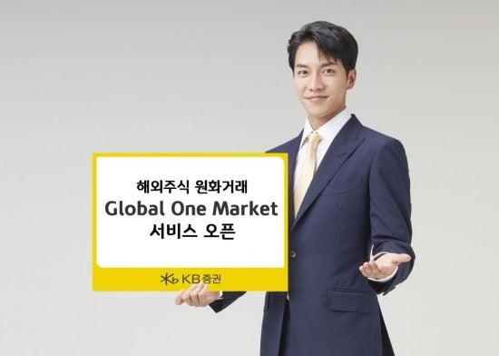 KB증권, '환전 수수료 없는' 해외주식 원화거래 서비스 내놔