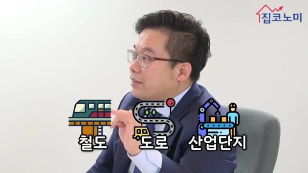 """[집코노미TV] """"개발될 땅은 따로 있다"""""""