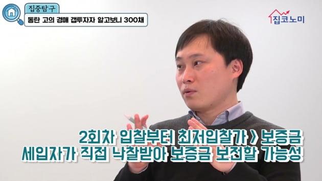 """[집코노미TV] """"천벌 무섭지 않나""""…300채 갭투자 했다 손실나자 세입자에 덤터기"""