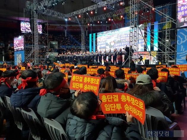 지난 8일 국민은행 노조는 서울 송파구 잠실 실내체육관에서 1차 총파업을 진행했다. (사진=한경닷컴)