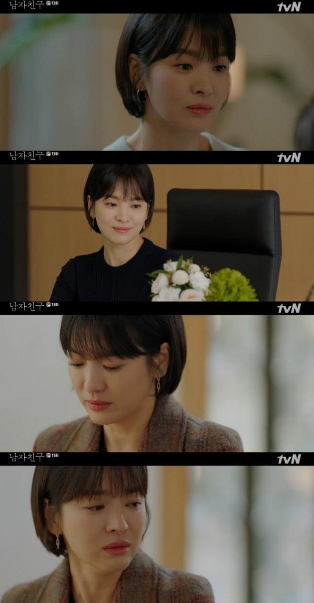 '남자친구' 송혜교