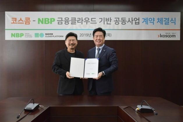 코스콤-NBP, 금융 특화 클라우드 공동사업 추진