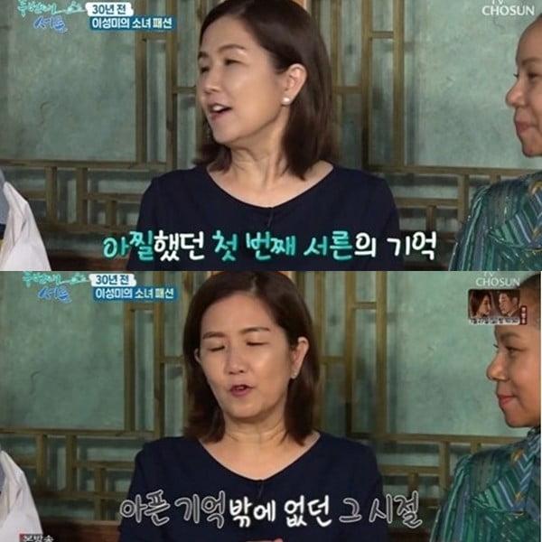 이성미, 김학래 고백/사진=TV조선 '두번째 서른' 영상 캡처
