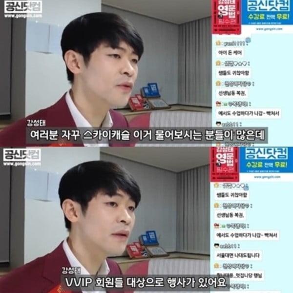 강성태/사진='공신닷컴' 영상 캡처