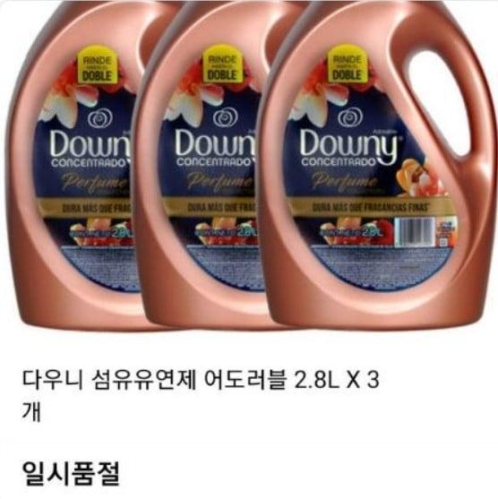 현빈·손예진 열애설 누른 '빨래왕'…방탄소년단 정국 '다우니 어도러블' 대란 초래