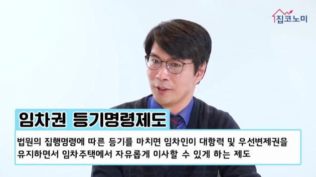 """[집코노미TV] """"법도 깡통전세 세입자 보호 못 해…예방이 최선"""""""