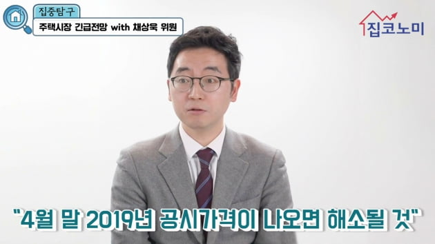 """[집코노미TV] 족집게 채상욱 """"9·13 체제선 집값 반등 기대 말라"""""""