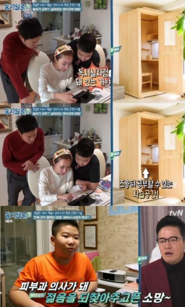 '스카이캐슬' 예서 책상에 관심을 보이는 조영구 가족 /사진=tvN '둥지탈출3' 캡쳐