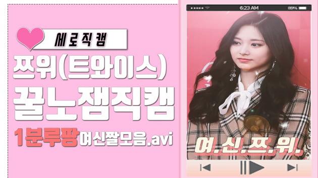 최애픽 | 트와이스 쯔위 '1분 루팡 꿀노잼 쯔뭉 직캠'…미모가 콘텐츠?!!