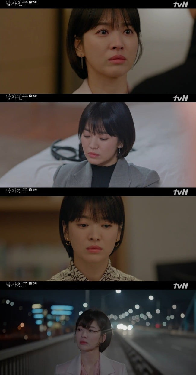 '남자친구' 송혜교/사진=tvN 수목드라마 '남자친구' 영상 캡처