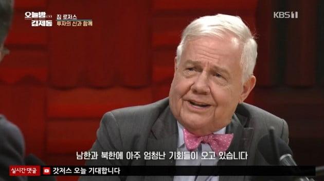 짐 로저스 [사진=KBS 프로그램 '오늘밤 김제동' 방송화면 캡처]