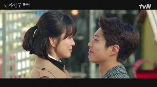 '남자친구' 종영