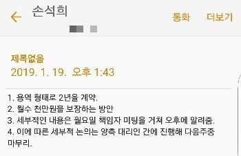 """김웅 기자 """"손 대표가 월 1000만원 용역사업 제안"""""""