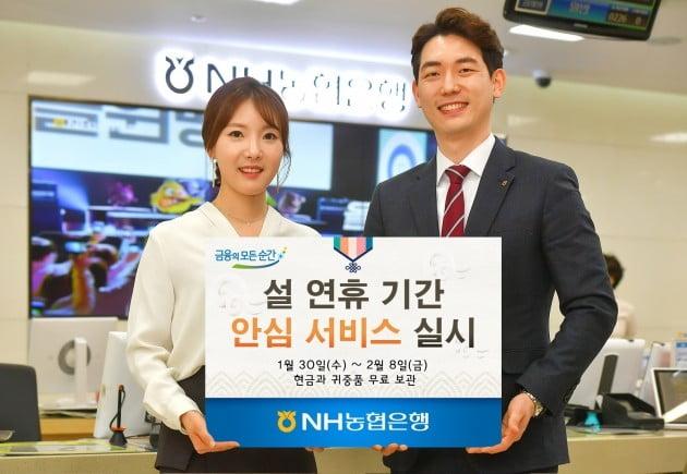 "NH농협은행, ""설 연휴, 귀중품 무료 보관해드려요"""