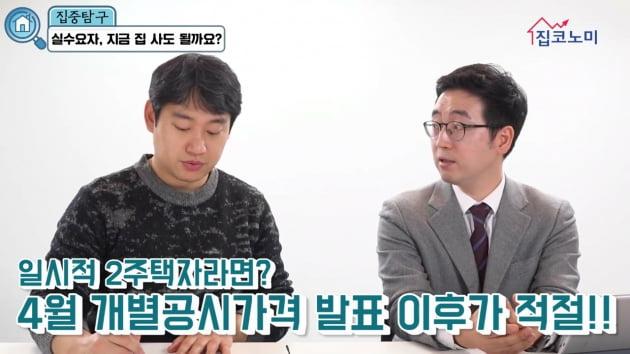 """[집코노미TV] """"잔인한 4월 온다…기다렸다 '이런 집' 노려라"""""""