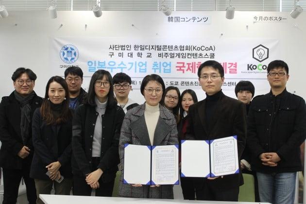 구미대 디지털콘텐츠 전문인력 일본 취업 교두보 확보