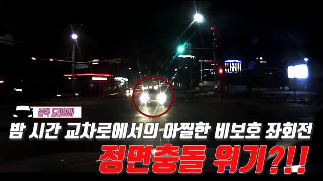 블랙 드라이버 | 목숨 담보로 한 아찔한 좌회전…정면충돌 위기?!