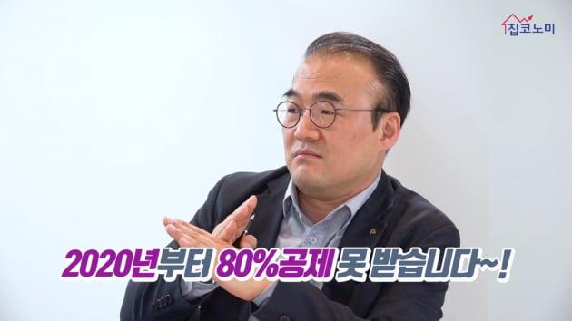 [집코노미TV] 1주택자에도 양도세 폭탄…9·13체제 절세대책 ①