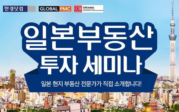 [한경부동산] 일본부동산 투자세미나, 21일 개최
