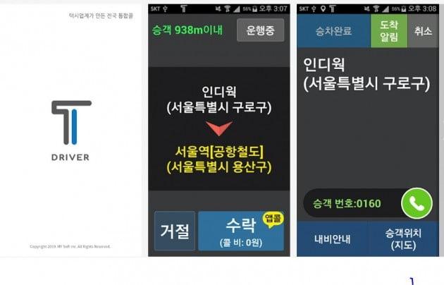티원택시 기사용 앱 화면 모습/사진= 인터넷 커뮤니티 캡처