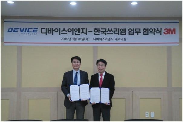 왼쪽부터 진종희 3M 상무, 최봉진 디바이스이엔지 대표이사. (자료 = 디바이스이엔지)