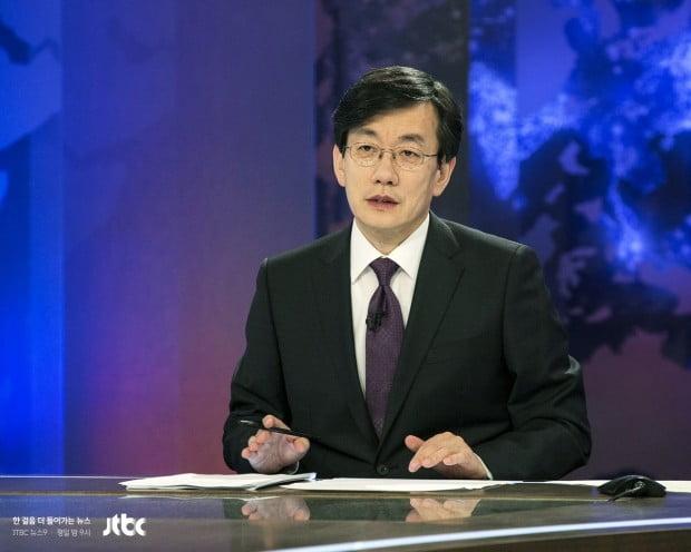 손석희 /사진= JTBC 뉴스룸 홈페이지