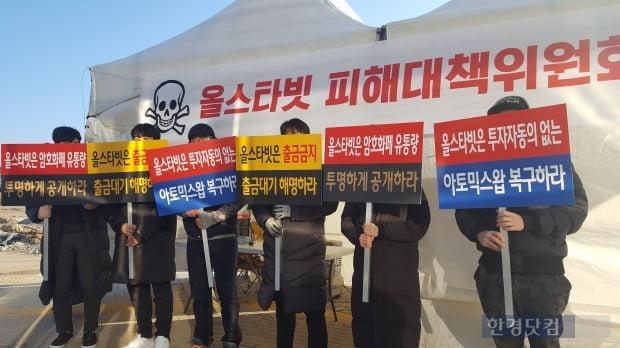 올스타빗 이용 피해자들이 지난 16일 인천 가정동 올더마스터 앞에서 항의집회를 열었다.