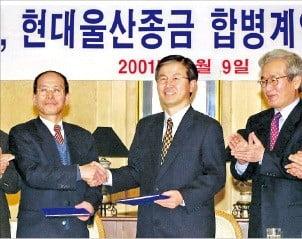 2001년 2월 동양종합금융과 현대울산종합금융의 종금사 간 첫 자율 합병 계약식. /한경DB