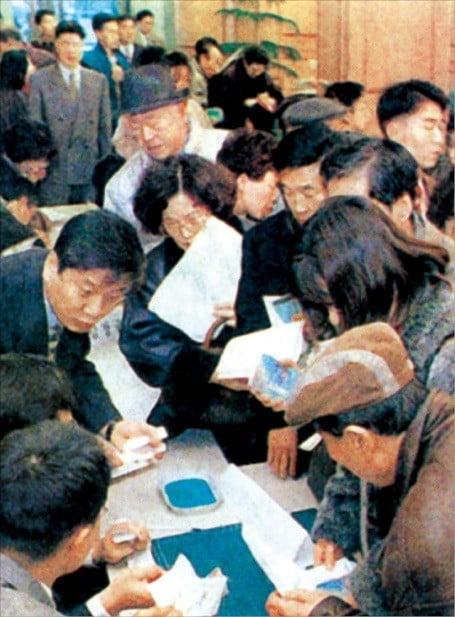 업무정지 14개 종금사의 개인 예금인출을 한 달만에 허용한 1998년 1월5일 고객들이 대거 몰려 큰 혼잡을 빚었다.  /한경DB