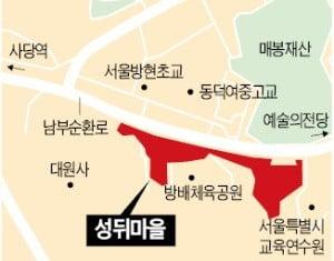 우면산 성뒤마을 940가구 '고품격 주거단지'로 개발