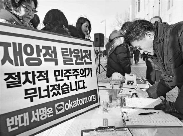 脫원전 철회 서명운동