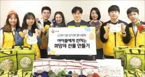 CJ푸드빌 '아동 희망 키트 만들기'